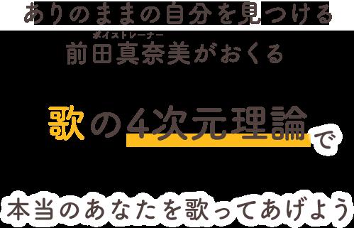 前田真奈美がおくる歌の4次元理論