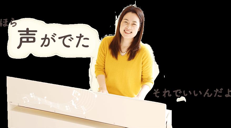 ボイストレーナー前田真奈美