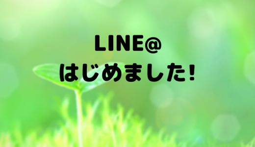LINE@はじめました!(ボイトレに関する情報が手に入る&レッスン予約が簡単に)