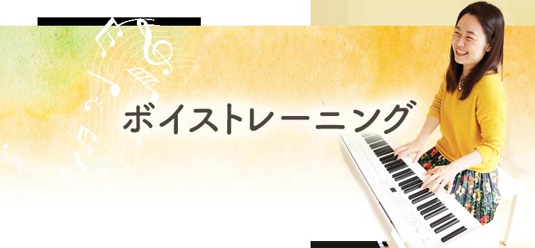 前田真奈美のボイトレ