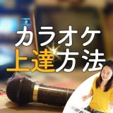 カラオケがうまくなる方法 大阪のボイトレ 前田真奈美