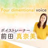 ボイストレーナー前田真奈美の『うたの4次元理論』