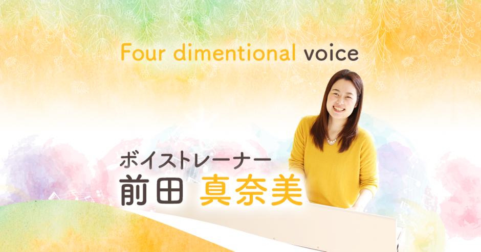 大阪のボイストレーナーFour dimentional voice