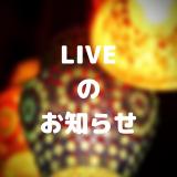 【Live告知】令和初ライブは懐かしい平成ソング!at piano bar 十三's