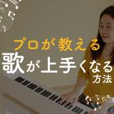 カラオケで音痴で悩む人の原因と明日から「歌が上手くなる方法」を教えます!